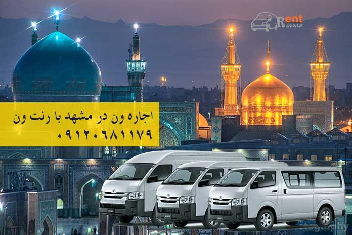 اجاره ون در مشهد