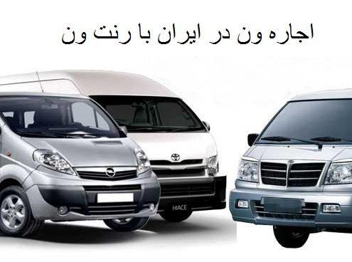 اجاره ون در ایران