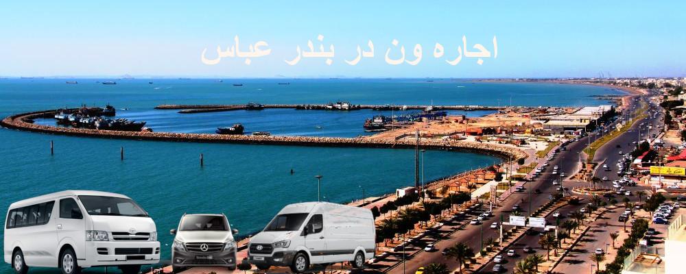 اجاره ون در بندر عباس2