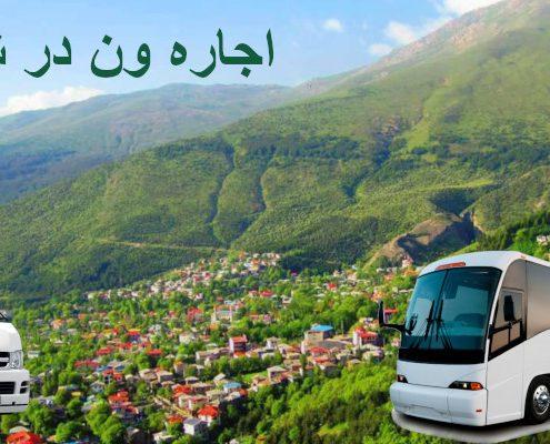 اجاره ون در شمال ایران2