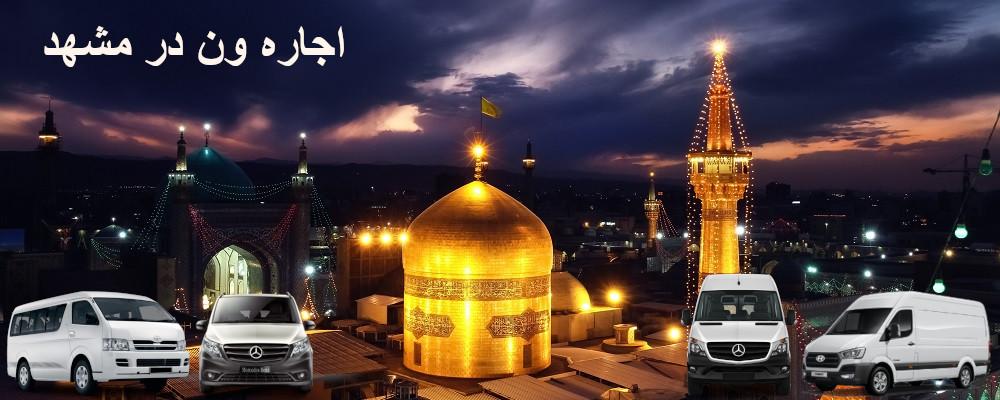اجاره ون در مشهد و امام رضا