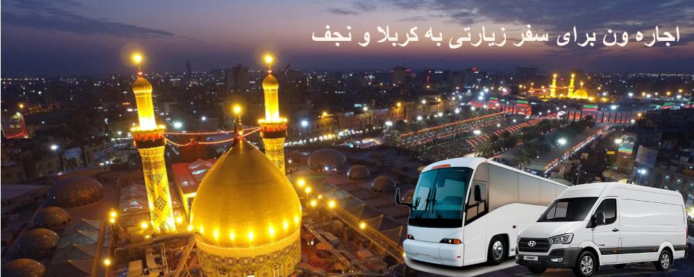 اجاره ون و اتوبوس برای سفر زیارتی به کربلا و نجف